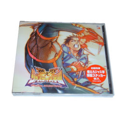 Burn Justice Highschool Rival Schools Soundtrack Musik