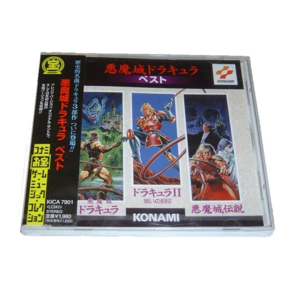 Best of Castlevania Soundtrack